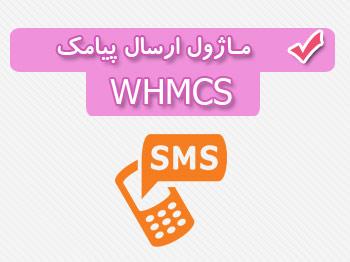 sms-module