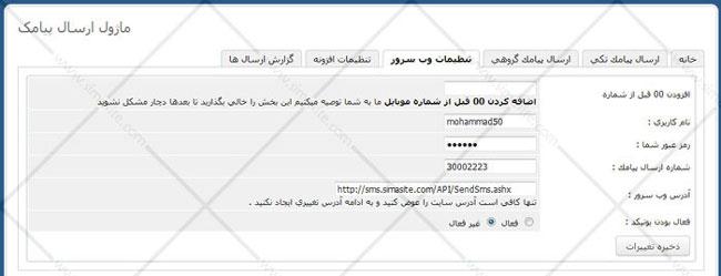 تنظیمات وب سرور