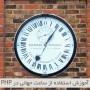 استفاده از ساعت گرینویچ در PHP